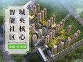 金磊·凤凰城效果图