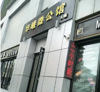 华曦广场微公馆