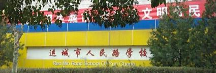 运城市人民路学校