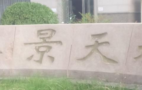 中鑫·美景天城