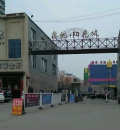 鑫地·阳光城