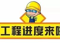 星河家书丨晋府壹号3月工程焕新