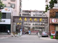 天泰文化苑南区门面房上下两层对外低价出售临街门面交通便利