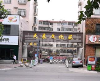天泰文化苑