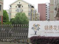 锦绣花城 电梯房 可住宿 可办公 方便停车