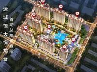 出售恒大 悦龙台住宅一套低于市场价单价六千多
