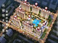 出售恒大 悦龙台3室2厅1卫109平米面议住宅