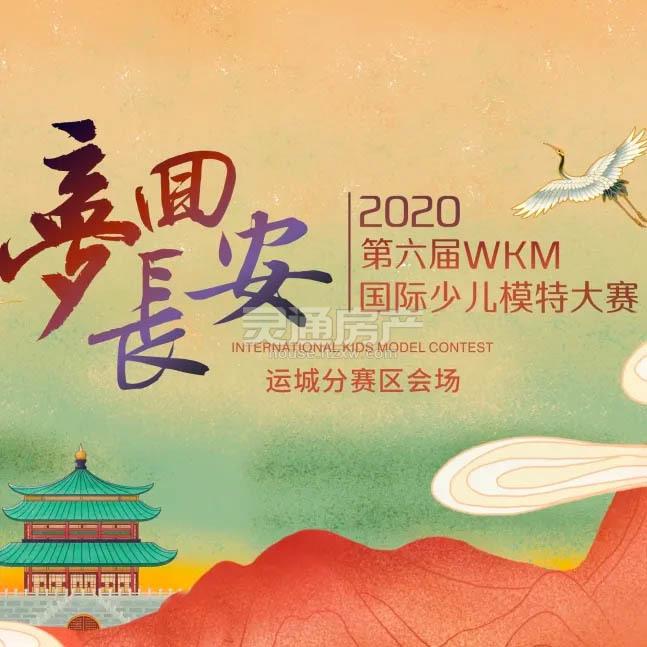运城吾悦广场将举办WKM国际少儿模特大赛