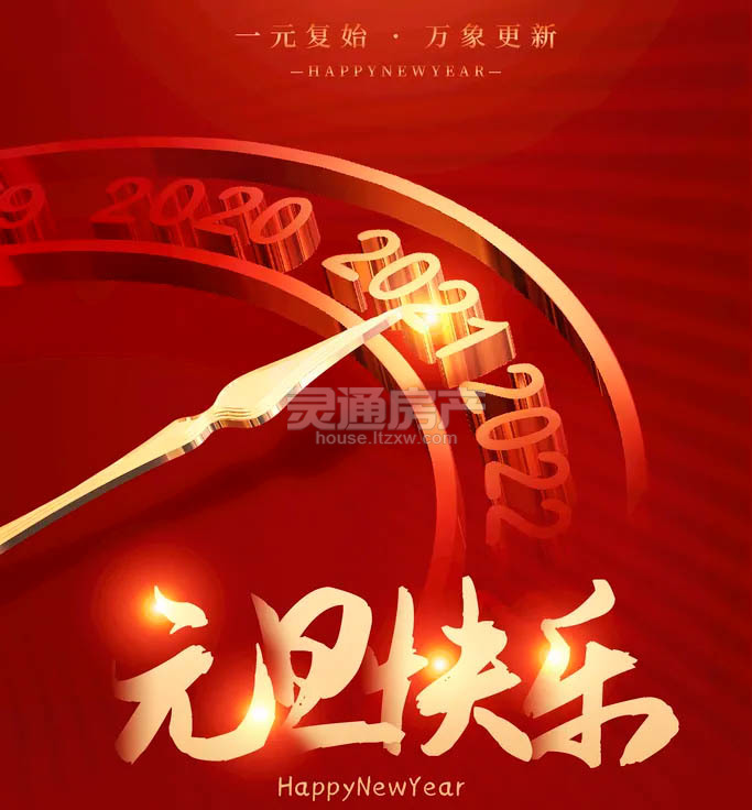 """运城恒大悦龙台""""新年狂欢购,豪礼不停送""""带你开启新年""""牛""""运!"""