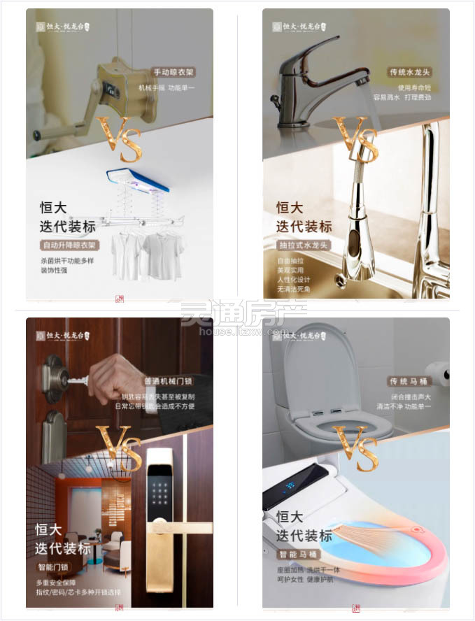 运城恒大悦龙台沿袭高端产品谱系的筑造之道