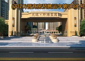 大運外灘(tan)璽(xi)園(yuan)