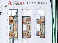 空港北区福运园 一期,苏州园林式别墅,三层,面积280.65平米