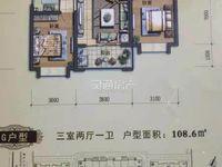 出售华源福邸3室2厅1卫108平米35.5万13466934497住宅
