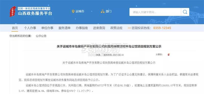 运城东区又一高档住宅——半岛公馆规划详情曝光
