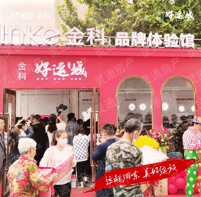 9月19日运城金科品牌体验馆暨项目案名发布盛大启幕!